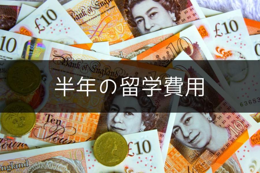 イギリス 留学 費用 半年