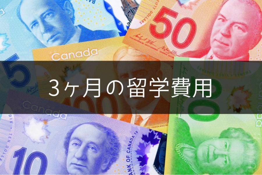 カナダ 留学 費用 3ヶ月