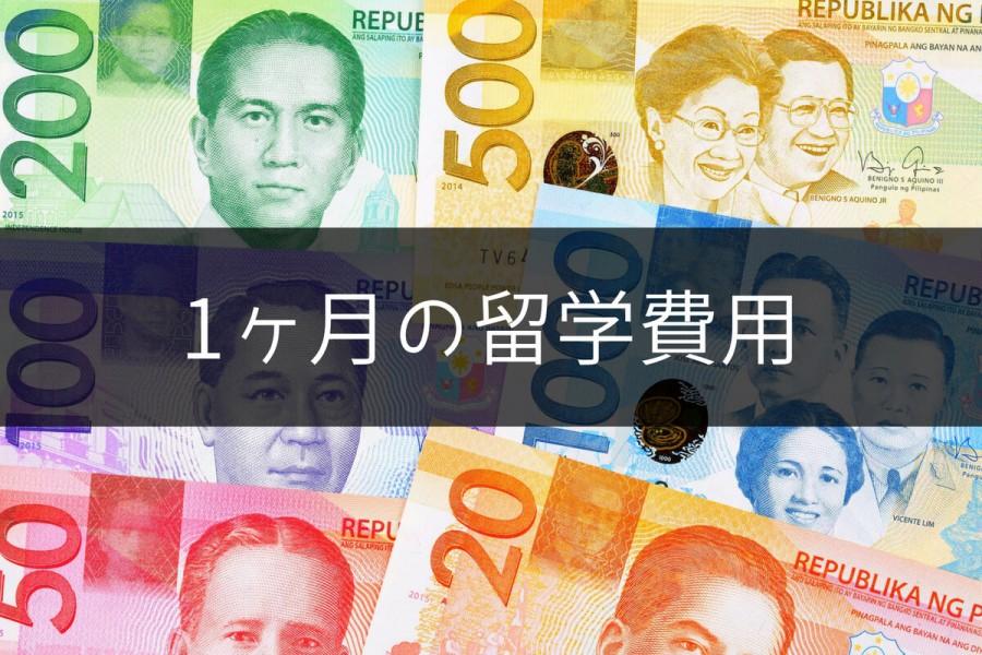 フィリピン 留学 費用 1ヶ月