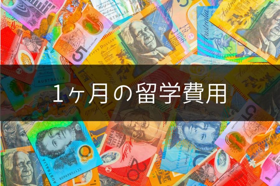 オーストラリア 留学 費用 1ヶ月