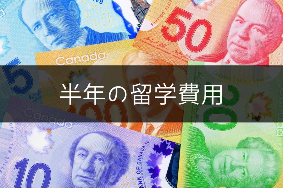 カナダ 留学 費用 半年