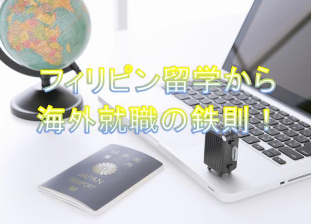留学後に英語を活かす『海外就職』『フィリピン起業』のサポート