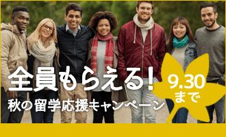お得に留学へ行こう!秋の留学応援キャンペーン