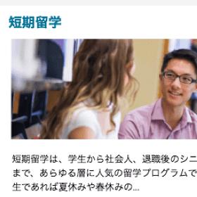 目的・カテゴリから語学学校を探す