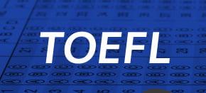 TOEFL対策コースがある語学学校