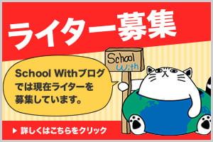 School With 留学ブログ ライター募集