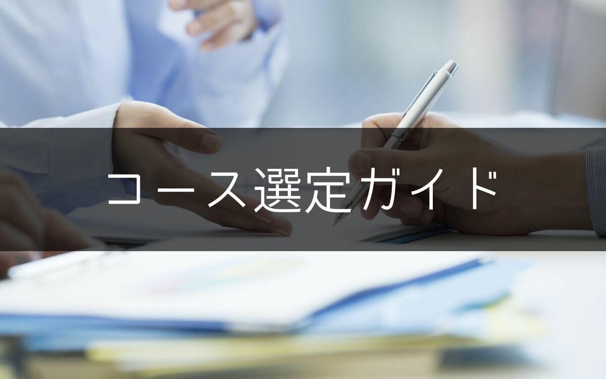 マルタ留学コース選定ガイド