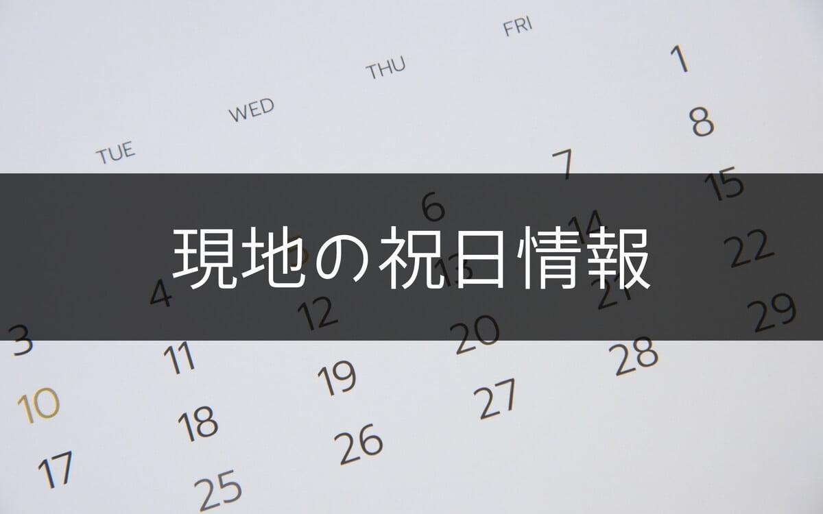 オーストラリアの祝日情報