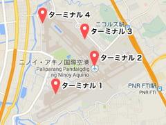 ニノイ・アキノ国際空港のターミナルの場所