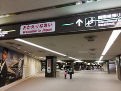 日本へ帰国