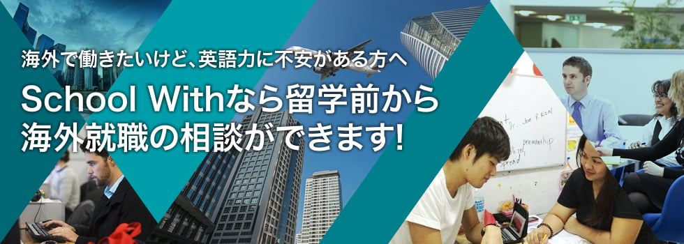 海外で働きたいけど、英語力に不安がある方へ。School Withなら留学前から海外就職の相談ができます!