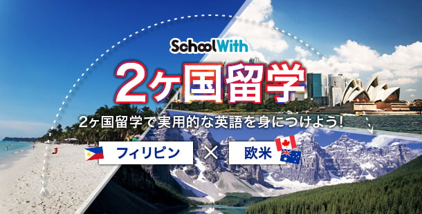 School With フィリピン✕欧米の2カ国留学!