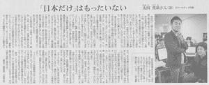 1月1日発行の朝日新聞掲載