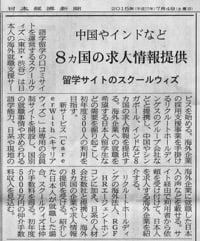 3月29日発行の日経新聞掲載