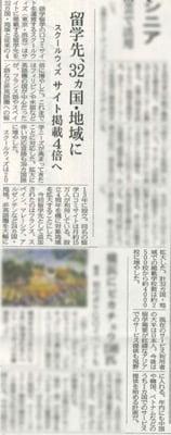 7月26日発行の日経MJ新聞