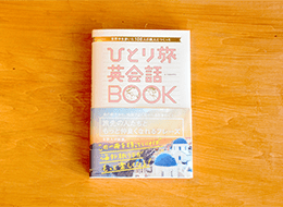 TABIPPO著書の「ひとり旅英会話 BOOK」を全員にプレゼント!