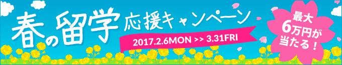 No More 英語学習 春の留学応援キャンペーン