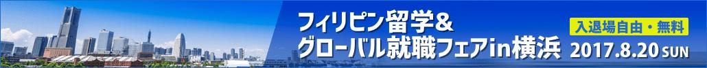 フィリピン留学&グローバル就職フェアin横浜