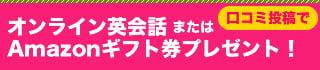 留学口コミ投稿キャンペーン!